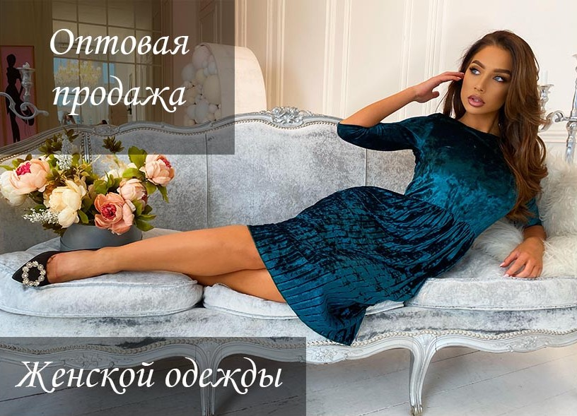 Оптовая продажа одежды от производителя - JK-Fashion